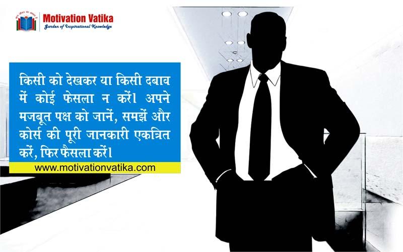 Career Tips Hindi