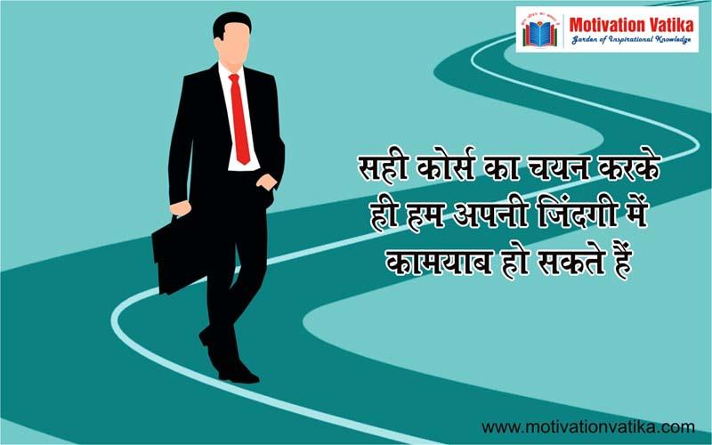Career Tips in Hindi