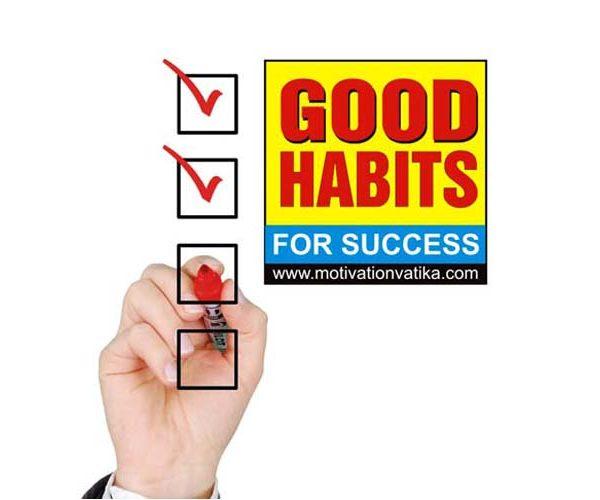 अच्छी आदतें जो आपकी जिंदगी बदल देंगी