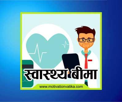स्वास्थ्य बीमा क्या है? इसके प्रकार तथा लाभ की पूरी जानकारी