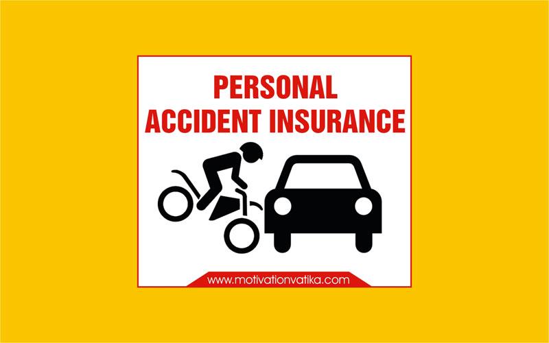 व्यक्तिगत दुर्घटना बीमा क्या है?