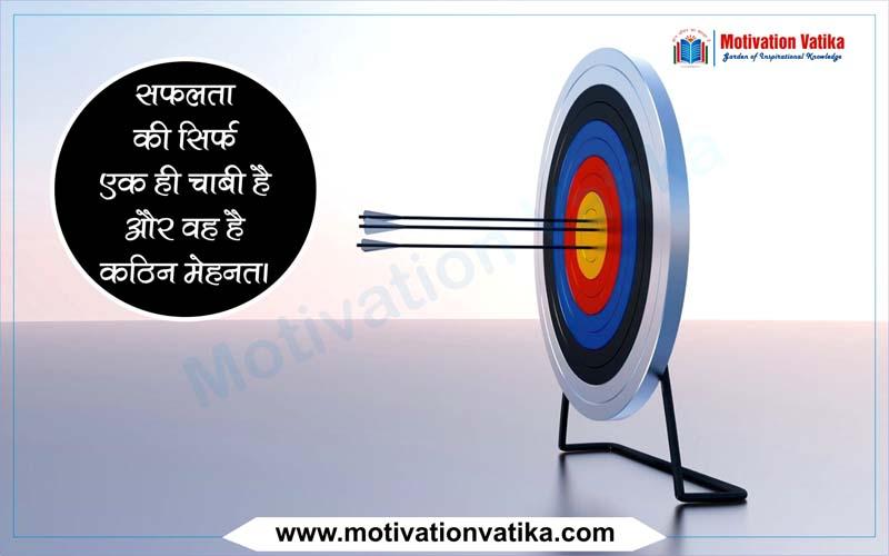 Success Key in Hindi