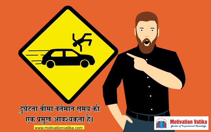 Personal Accidental Insurance in Hindi