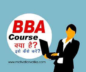 BBA क्या है? BBA में अपना करियर कैसे बनाएं?