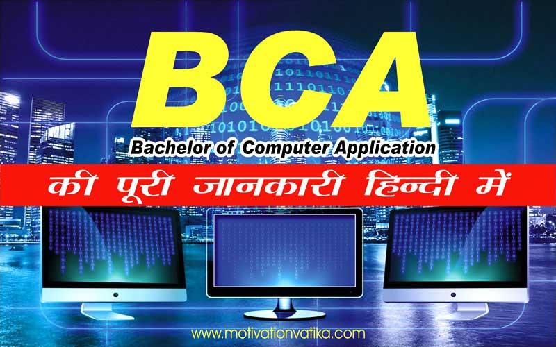 BCA-ki-poori-jankari-hindi-