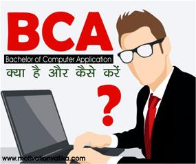 BCA क्या है? BCA के बाद करियर की क्या संभावनाएं हैं?