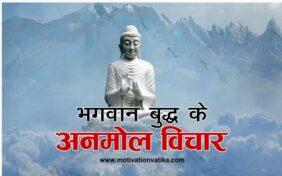 भगवान गौतम बुद्ध के अनमोल विचार