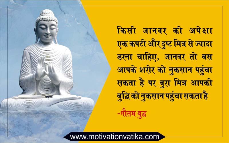 Gautam-Buddha-Quotes-Images
