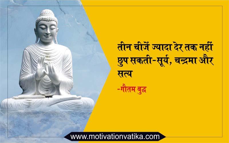 Gautam-Buddha-Quotes-In-Hindi