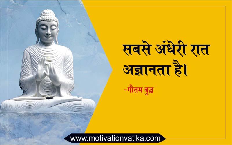 Gautam-Buddha-Suvichar