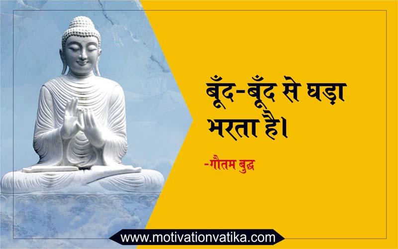 Gautam-Buddha-Updesh -in-Hindi