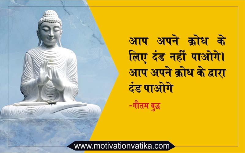Gautam-Buddha-thoughts-images