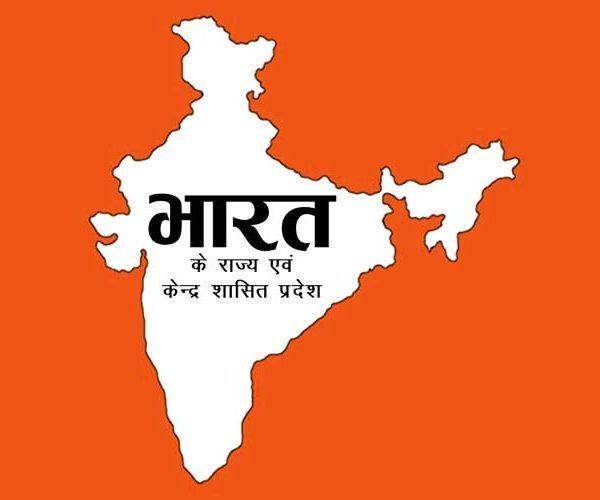 भारत के राज्य तथा केंद्रशासित प्रदेश एवं उनकी राजधानियां