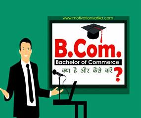 B.Com क्या है? B.Com कैसे करें? पूरी जानकारी हिंदी में।