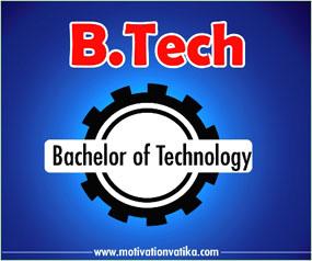 B.Tech क्या है? B.Tech कैसे करें?