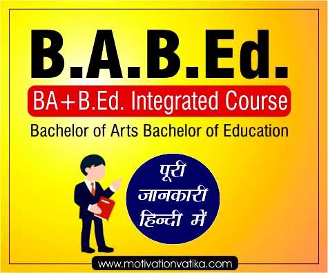 B.A.B.Ed. Course क्या है, B.A.B.Ed. की पूरी जानकारी हिंदी में