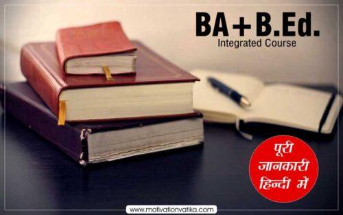 ba-bed-kya-hai-4-years-ba-bed-integrated-course