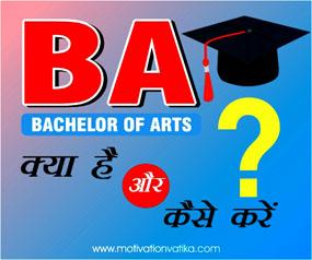 BA कोर्स क्या है ? BA कोर्स कैसे करे?