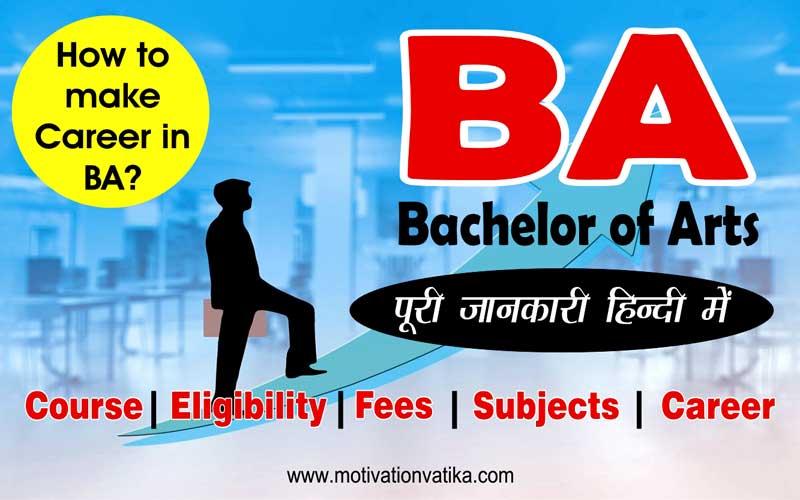 ba-kya-hai-bachelor-or-arts-course