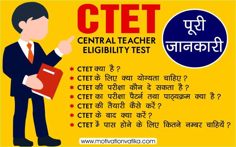 ctet-kya-hai-ctet-eligibility-ctet-hindi