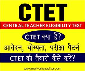 CTET क्या होता है ? CTET की तैयारी कैसे करें? पूरी जानकारी हिंदी में