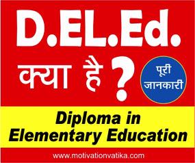 D.El.Ed क्या है? D.El.Ed में अपना भविष्य कैसे बनाएं ?