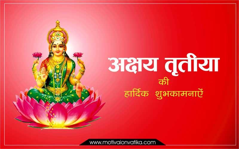 akshay-tritiya-wishes-in-hindi