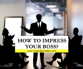 अपने बॉस को कैसे प्रभावित करें ?