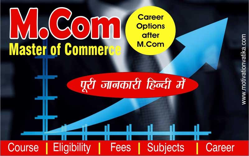 m-com-course-kya-hai-poori-jankari-hindi-me
