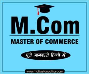 M.Com Course क्या है? M.Com के बाद क्या करें?