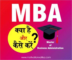 MBA क्या है ? MBA कैसे करें? MBA की पूरी जानकारी हिंदी में