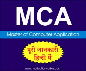 MCA क्या है? MCA Course कैसे करें?