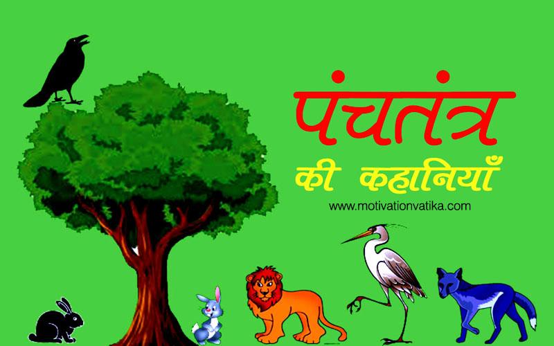 panchantra-stories-in-hindi