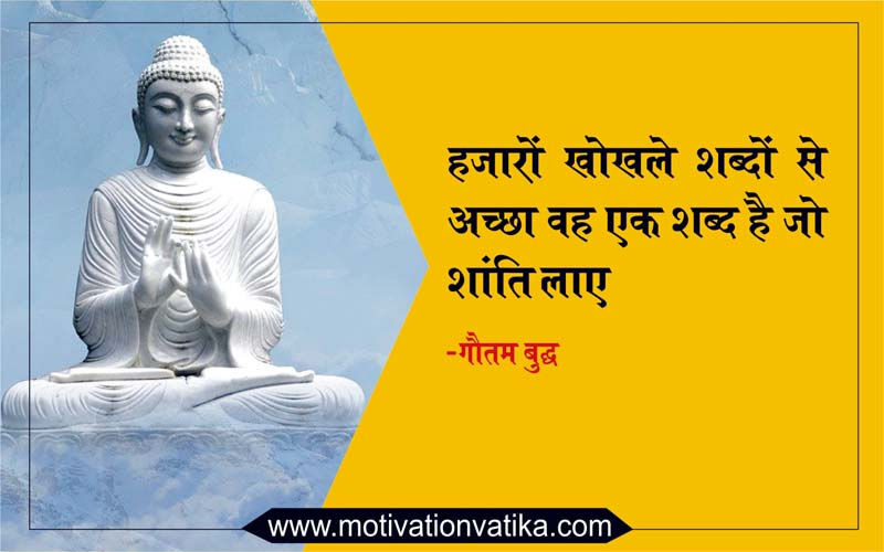 peace-quotes-image