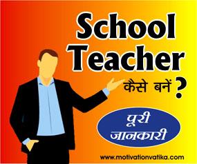 School Teacher कैसे बनें? अध्यापक बनने की पूरी जानकारी