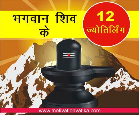 12 Jyotirling भगवान् शिव के 12 ज्योतिर्लिंग
