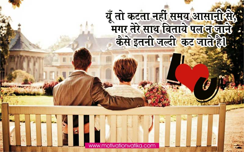 Best-Hindi-Love Quotes-image