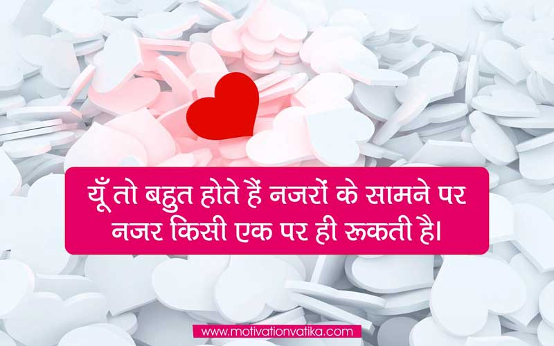 Best-Love-Quotes-in-Hindi