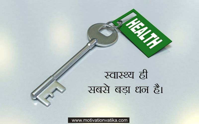 for health tips in hindi