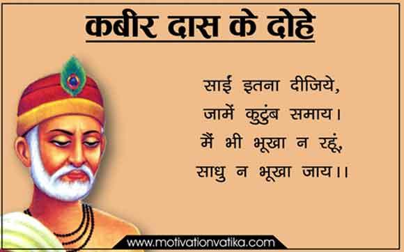 Kabir-das-ke-dohe-in-hindi-image