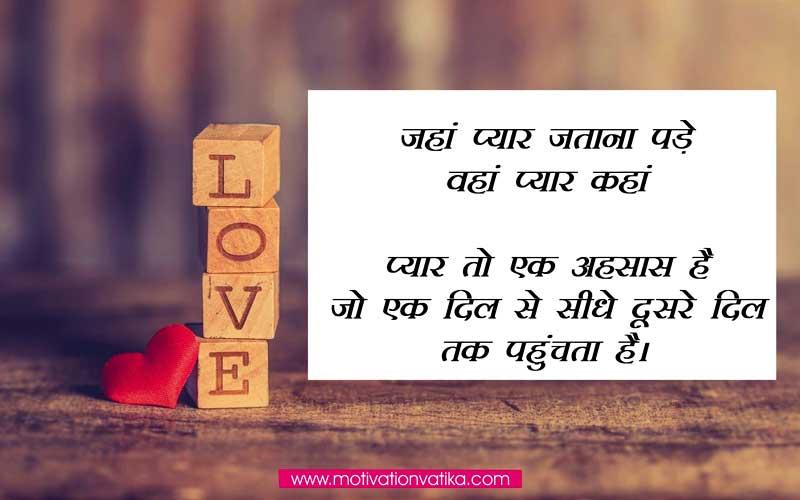 heart touching quotes hindi image
