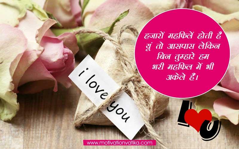 love saying lines hindi