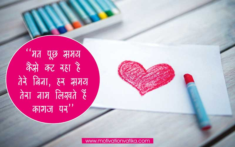 miss you quotes for girlfriend hindi image