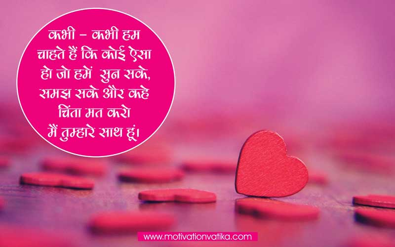 Heart touching love quotes in hindi image