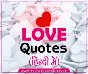 Love Quotes in Hindi प्यार पर दिल को छू जाने वाले खूबसूरत विचार