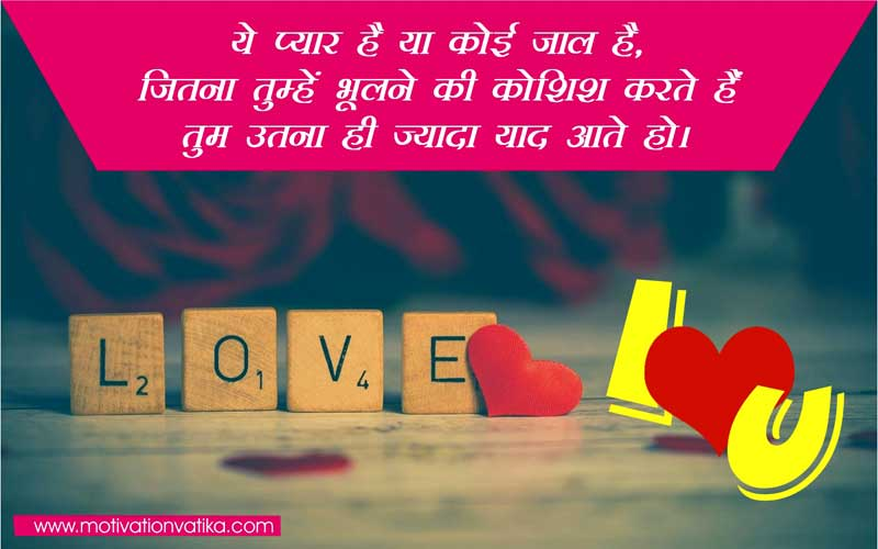 Heart touching miss you lines hindi image
