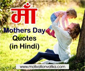 Mothers Day Quotes in Hindi मातृ दिवस पर खूबसूरत पंक्तियाँ