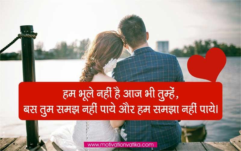 Pyar quotes in hindi image