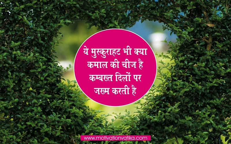 smile quotes in hindi image