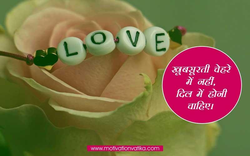 sachha pyar hindi quotes image